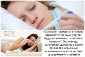 Чем следует лечить насморк при беременности во 2 триместре