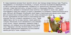 Самые эффективные методы лечения вазомоторного ринита народными средствами