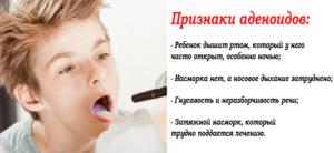 Увеличение аденоидов у детей: симптомы