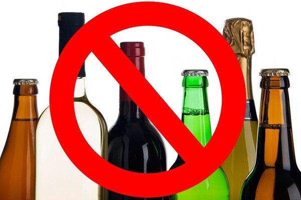 запрет приема алкоголя