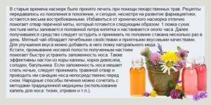 Цветки ромашки от насморка