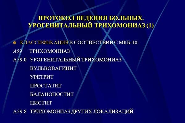 классификация МКБ10