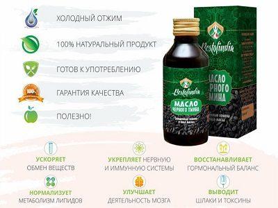 состав масла тмина