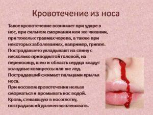 Причины кровотечений из носа ночью
