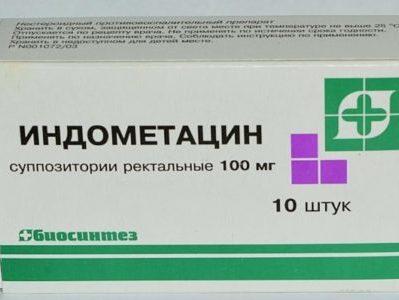 Суппозитории Индометацин