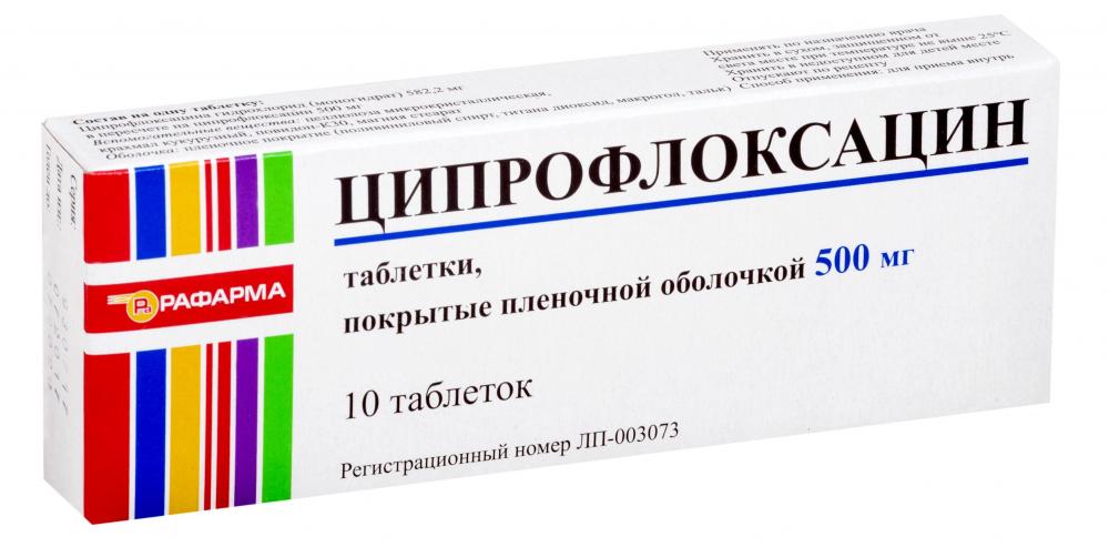 Ципрофлоксацин таб. п/о плен. 500мг №10 купить в Москве по низкой ...