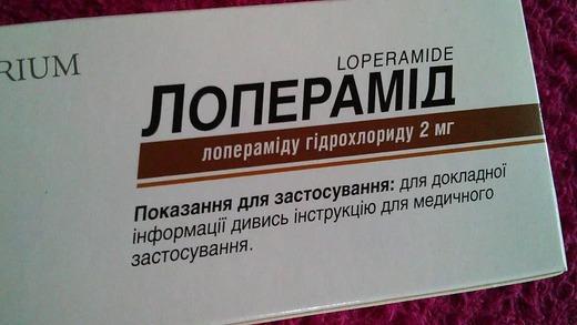 Упаковка лоперамид