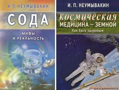 неумывакин книги академика