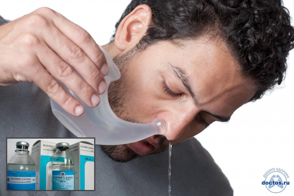 Физраствор для промывания нос