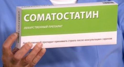 Препарат Соматостатин