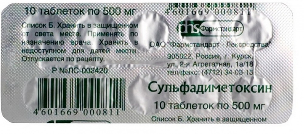 Таблетки от боли в горле Сульфадиметоксин - «Сульфадиметоксин против ...