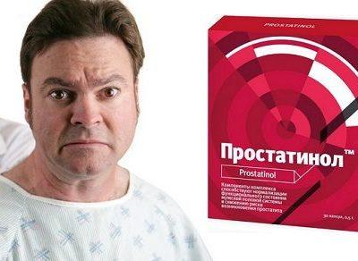 Простатинол