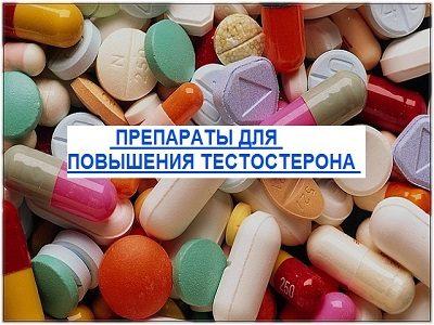 Формы препаратов тестостерона