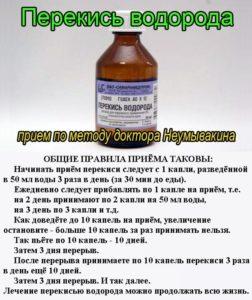 Успешное лечение насморка перекисью водорода по Неумывакину
