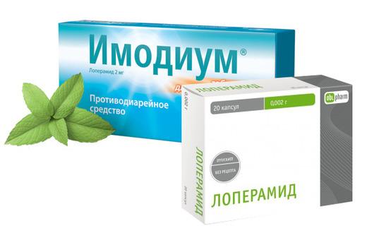 Упаковки Имодиума и Лоперамида