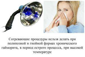 Можно ли греть нос при насморке с помощью соли