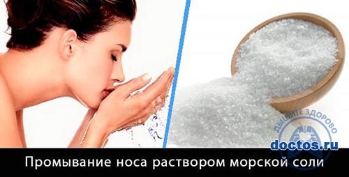Промывание носа домашний метод